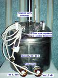 Фото10. Испарительная ёмкость на 35 - 40 литров из нержавейки