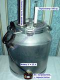 Фото7. Общий вид фляги на 25 литров